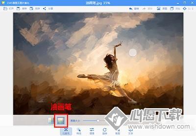 2345看图王照片怎么添加马赛克介绍_wishdown.com