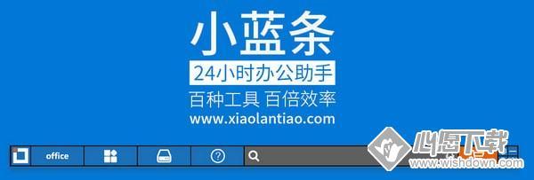 小蓝条V1.0 电脑免费版_wishdown.com