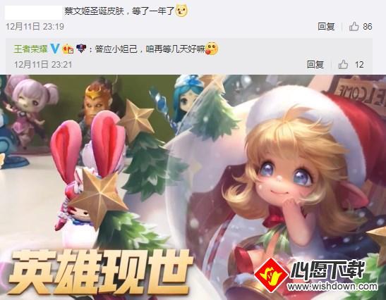 王者荣耀圣诞贺卡制作活动_wishdown.com