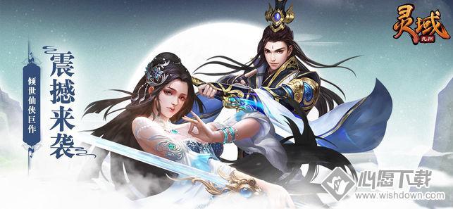 灵域九州V2.7.0 安卓版_wishdown.com