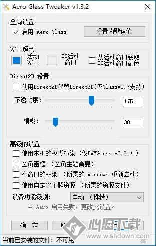 Aero Glass TweakerV1.3.2 中文版_wishdown.com