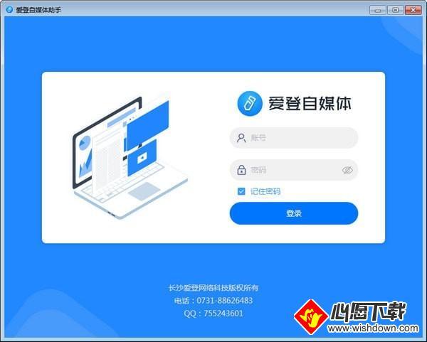 爱登自媒体助手V1.3.12 电脑版_wishdown.com
