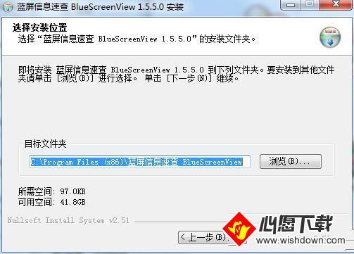 蓝屏信息速查V1.5.5.0 电脑版_wishdown.com