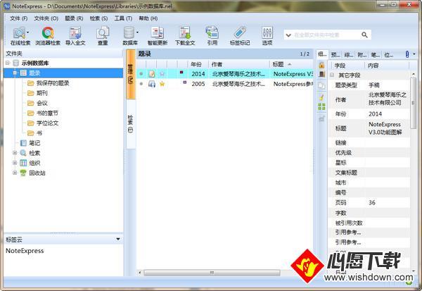 NoteExpressV3.2.0.7222 电脑版_wishdown.com