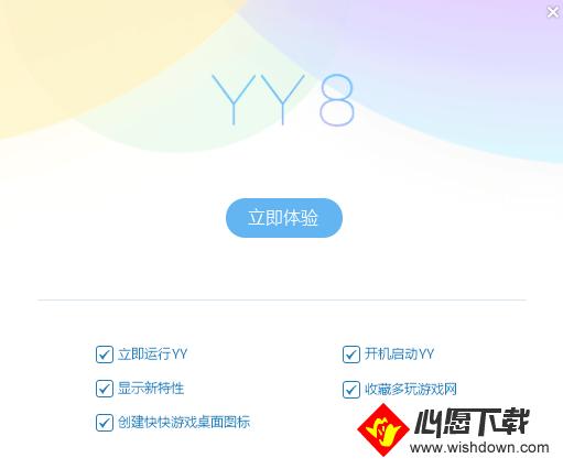 YY2019V8.45.0.1 电脑版_wishdown.com