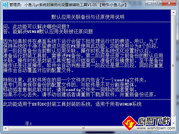 小鱼儿yr系统封装优化设置辅助工具V1.01 电脑免费版_wishdown.com