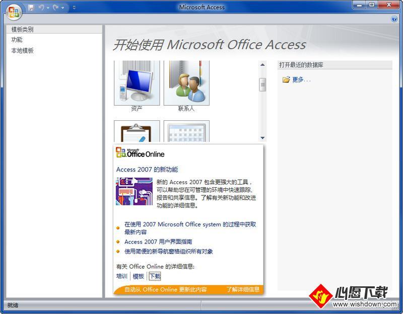 office2007 sp3四合一绿色精简版_wishdown.com