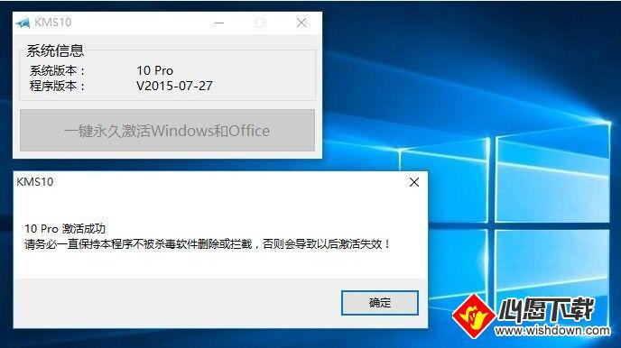 小马激活V2015.07.27 绿色版【Win7/win8激活】_wishdown.com