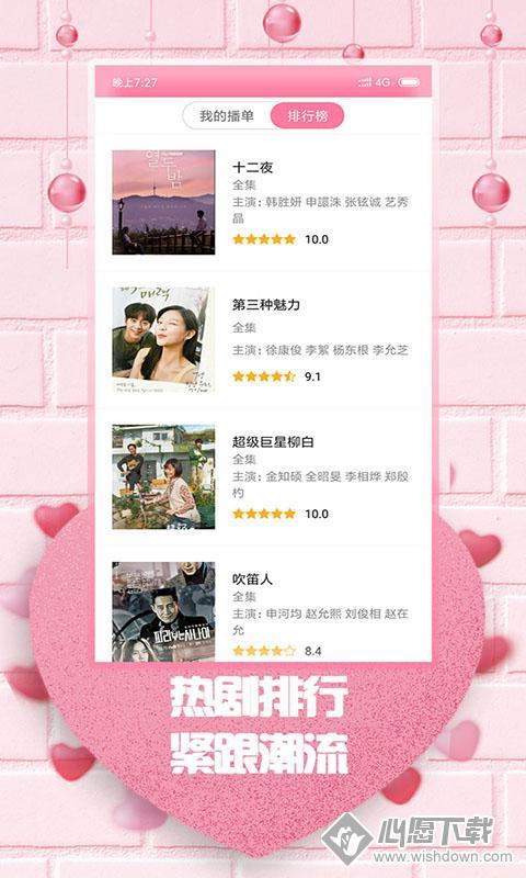 最爱韩剧V1.0.1 安卓版_wishdown.com