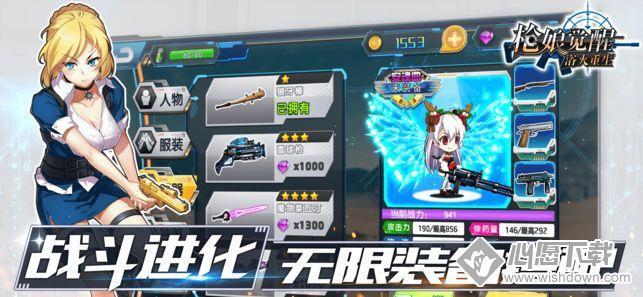 枪娘觉醒V1.0 苹果版_wishdown.com