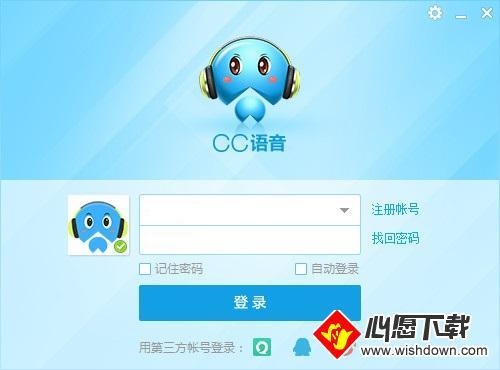 网易CC语音V3.20.37 电脑版_wishdown.com