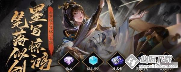 王者荣耀婉儿五划闯关夺宝第10关怎么过_wishdown.com