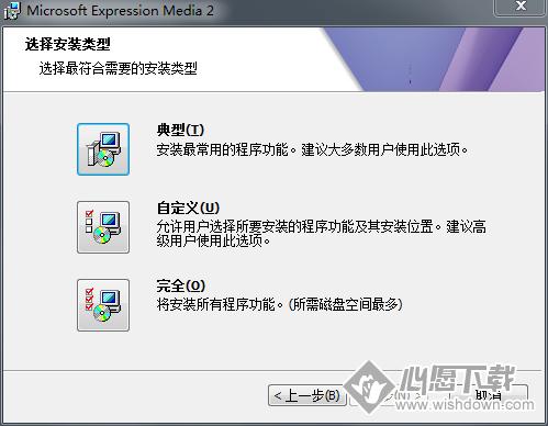 Microsoft Expression Media 2V2.0.1477.0 电脑破解版_wishdown.com