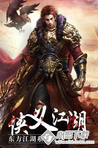 侠义江湖V3.0.0 安卓版_wishdown.com