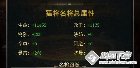天神赵子龙H5名将功能 名将共鸣详情介绍_wishdown.com
