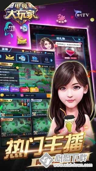 电竞大玩家V1.0 安卓版_wishdown.com