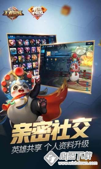 王者荣耀V1.42.1.20 安卓版_wishdown.com