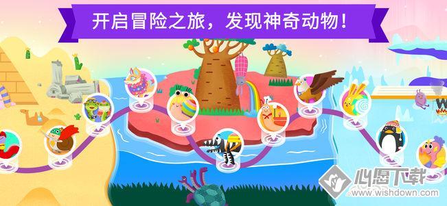 恐龙岛大冒险V1.0 苹果版_wishdown.com