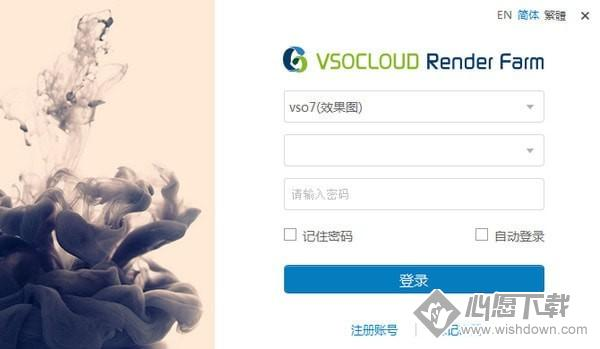 VSOCLOUD Render FarmV4.1.72 电脑版_wishdown.com