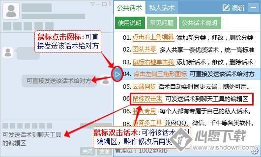 客服宝V2.0.9 电脑版_wishdown.com