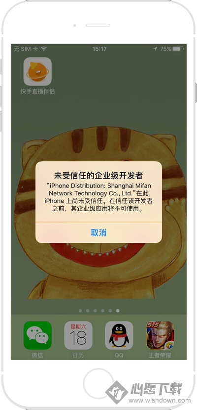 《快手直播伴侣》苹果版下载教程_wishdown.com