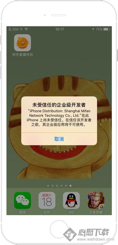 《快手直播伴�H》�O果版下�d教程_www.xfawco.com.cn