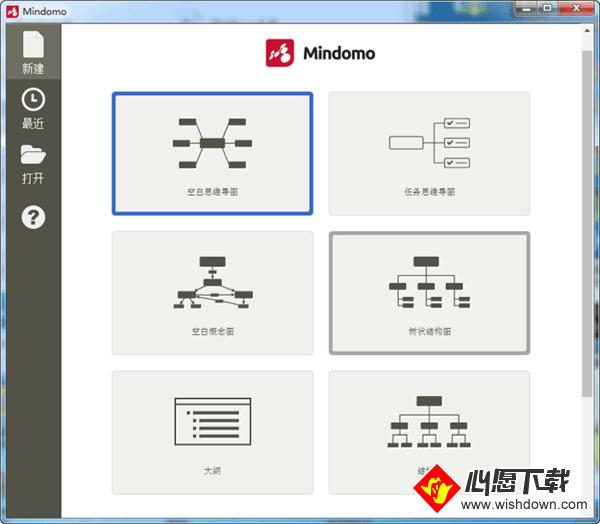 Mindomo Desktop(思维导图软件)V8.0.31 电脑版_wishdown.com
