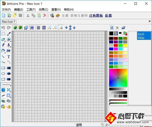 ArtIcons Pro(图标创建制作)V5.51 电脑版_wishdown.com