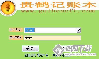 贵鹤记账本V1.1 电脑版_wishdown.com