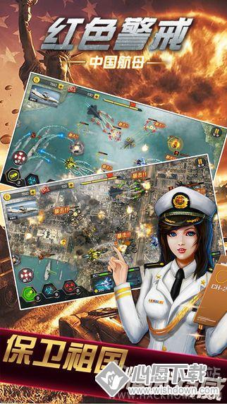红色警戒中国航母V1.3.7 苹果版_wishdown.com