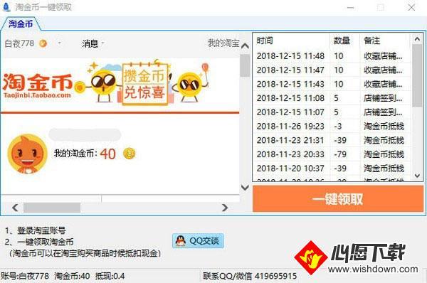 淘金币一键领取工具V1.0 电脑免费版_wishdown.com