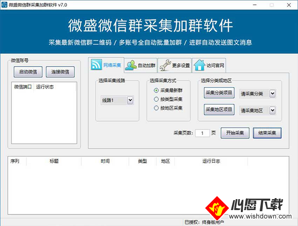 微盛微信群搜集加群软件V7.4 电脑版_wishdown.com