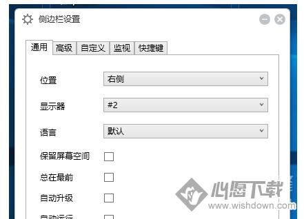 Sidebar Diagnostics(电脑硬件监控工具)V3.5.2 电脑版_wishdown.com