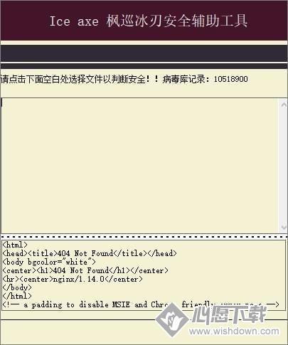 枫巡冰刃安全辅助工具V1.1.1 电脑版_wishdown.com