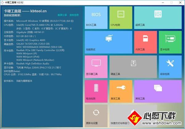 卡硬工具箱V2.93 电脑版_wishdown.com