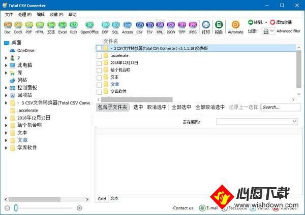 Total CSV ConverterV3.1.1.181 电脑版_wishdown.com