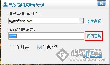 鹏保宝解密软件V8.4.8.7 电脑版_wishdown.com