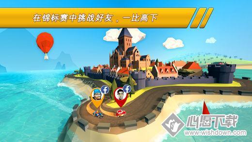 口袋赛车V1.8.0 苹果版_wishdown.com