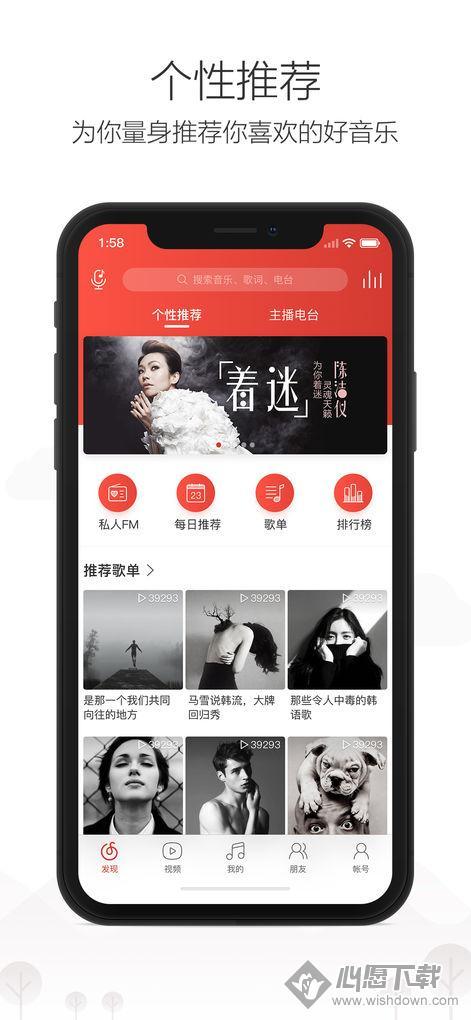网易云音乐 V5.7.4 (越狱/官方)