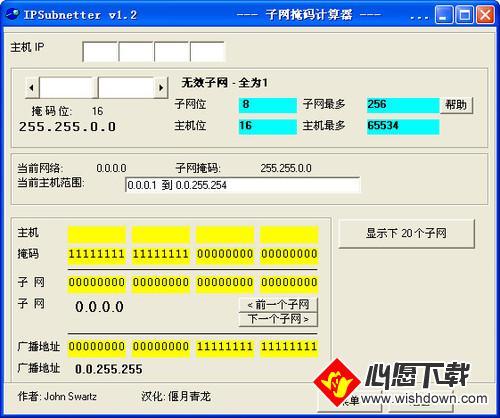IPSubnetter(子网掩码)V1.2 电脑绿色版_wishdown.com