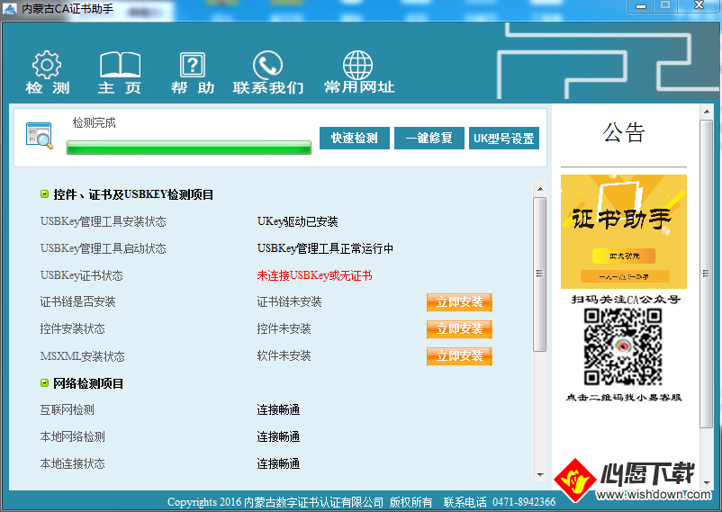 内蒙古CA证书助手V1.0 电脑版_wishdown.com