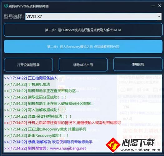 刷机帮VIVO保资料解锁神器V1.8 最新版_wishdown.com