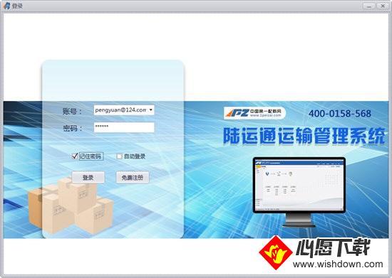 陆运通运输管理系统V1.0.0.0 电脑版_wishdown.com