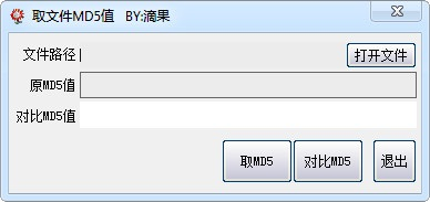 滴果取文件MD5值工具V1.1 绿色免费版_wishdown.com