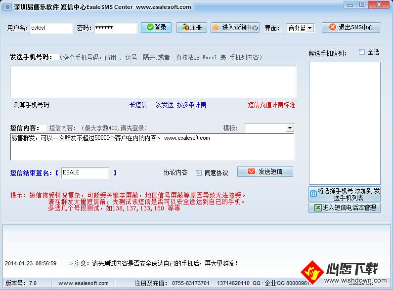 EsaleSMS(短信群发工具)V7.0 电脑版_wishdown.com