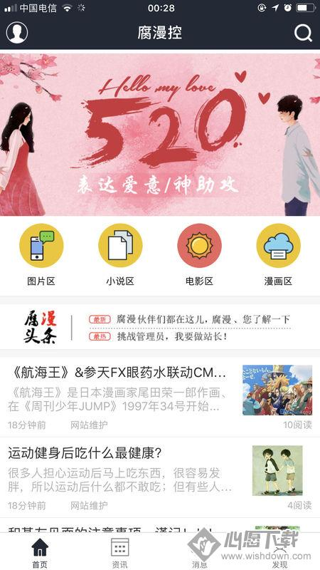 腐漫控V1.0.11 安卓版_wishdown.com