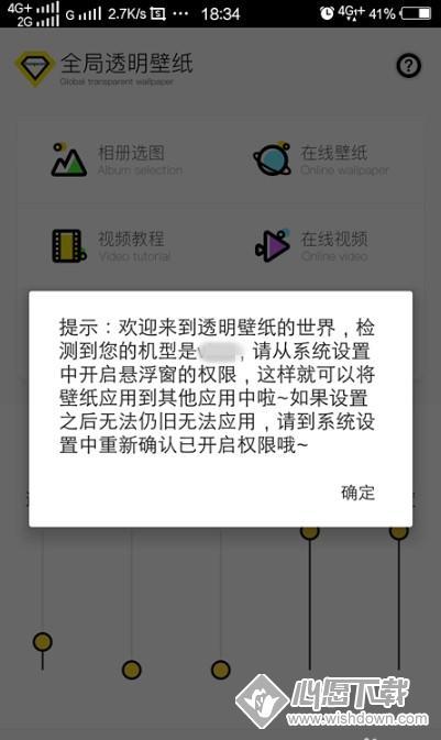 抖音视频上的微信(QQ)透明壁纸怎么设置_wishdown.com