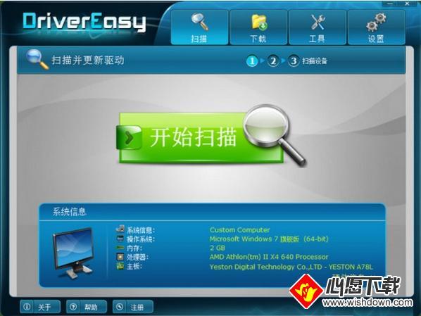 DriverEasyV5.6.8.35406 电脑版_wishdown.com