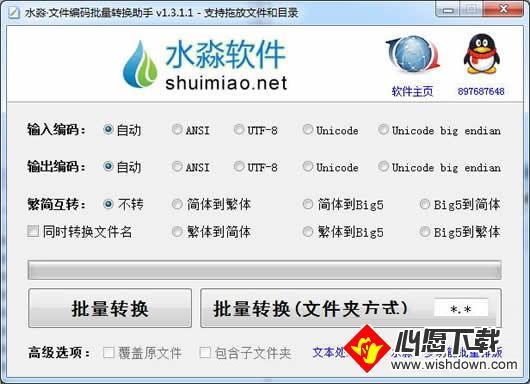 水淼文件编码批量转换助手V1.3.1.1 电脑版_wishdown.com