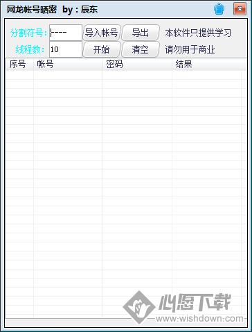 辰东网龙帐号晒密V1.02 电脑绿色版_wishdown.com